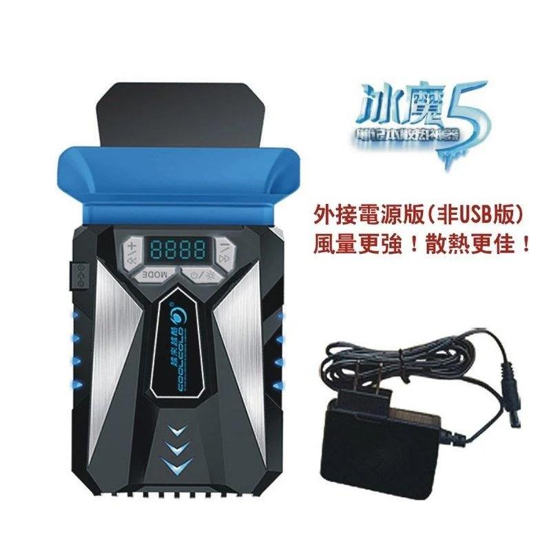 《YM3C》冰魔5 筆記型電腦 抽風式 散熱器 外接式電源(非USB版) 急速散熱 筆電 散熱墊 排熱器 風扇 冷扇 - 露天拍賣