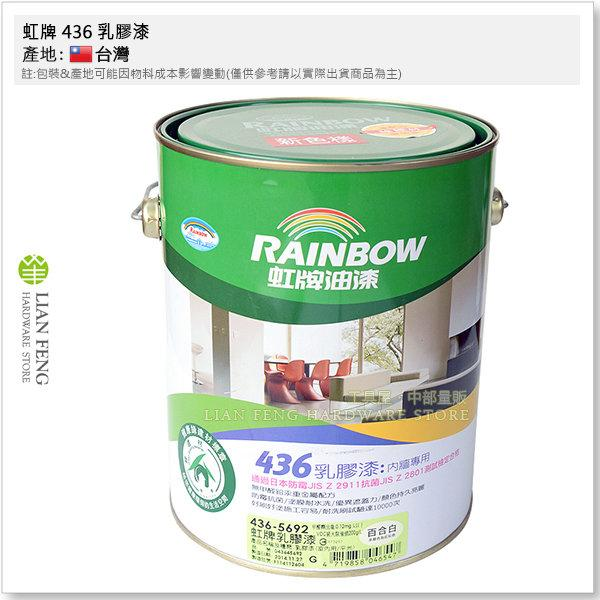 【工具屋】虹牌 436 乳膠漆 百合白 436-5692 內牆專用 綠建材 水泥漆 室內 加侖裝 - 露天拍賣