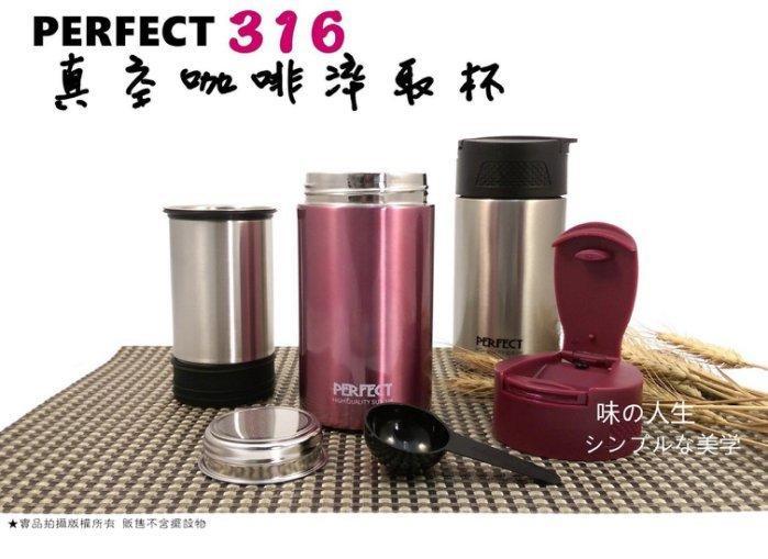 [歡樂廚房] PERFECT 金緻 316真空咖啡萃取杯 保溫杯 隨手杯 3色選 臺灣製 - 露天拍賣