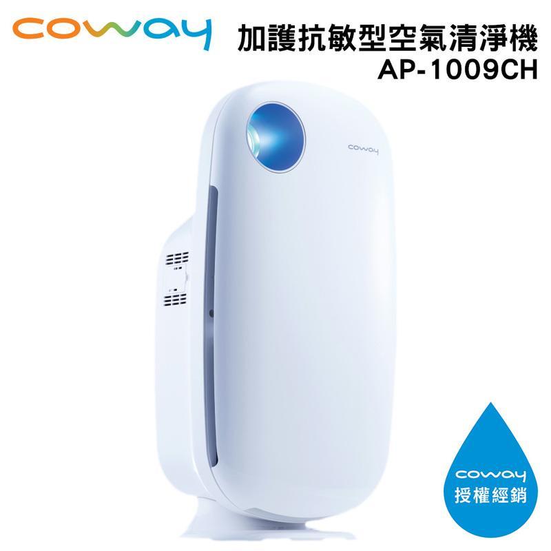 【限時加送4片活性碳濾網】Coway加護抗敏空氣清淨機AP-1009CH - 露天拍賣