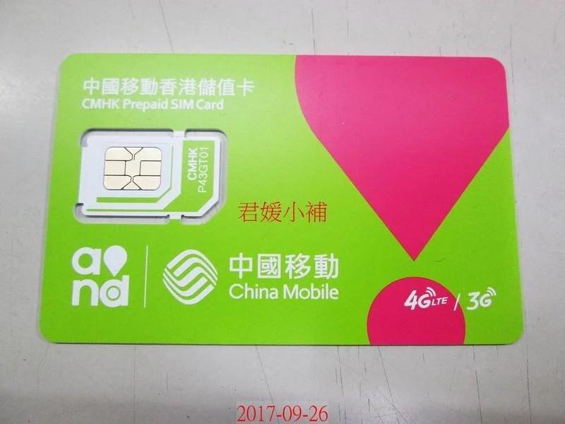 【君媛小舖】香港手機門號SIM卡 可註冊微信 LINE FB臉書 遊戲 非中國大陸手機門號SIM卡 大陸電話 大陸門號 ...