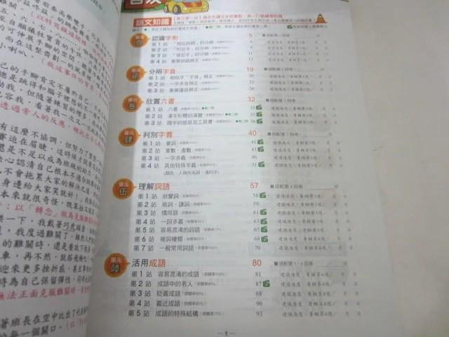 108升高中綜合版主題式 國中國文 大滿貫國文主題探索 張伯琦 翰林出版K 教師用 八成新 - 露天拍賣