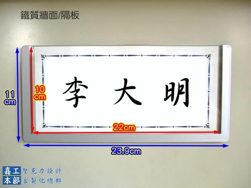 嘉工本部 現貨~公司職務名牌(附磁鐵) 辦公室OA鐵製屏風 名牌 標示牌 公佈欄 標語牌 T2411 特價50元/片 - 露天拍賣