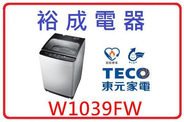 【高雄裕成】TECO東元10公斤洗衣機 W1039FW 另售 WD-19J9810KP WD-S18VCD - 露天拍賣