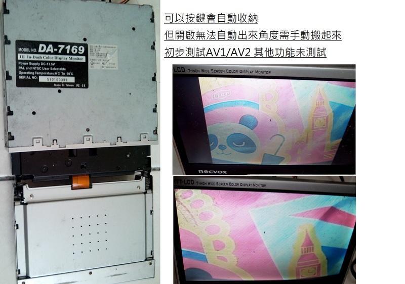 二手NECVOX DA-7169伸縮螢幕(可以開機但狀況如圖)   露天拍賣