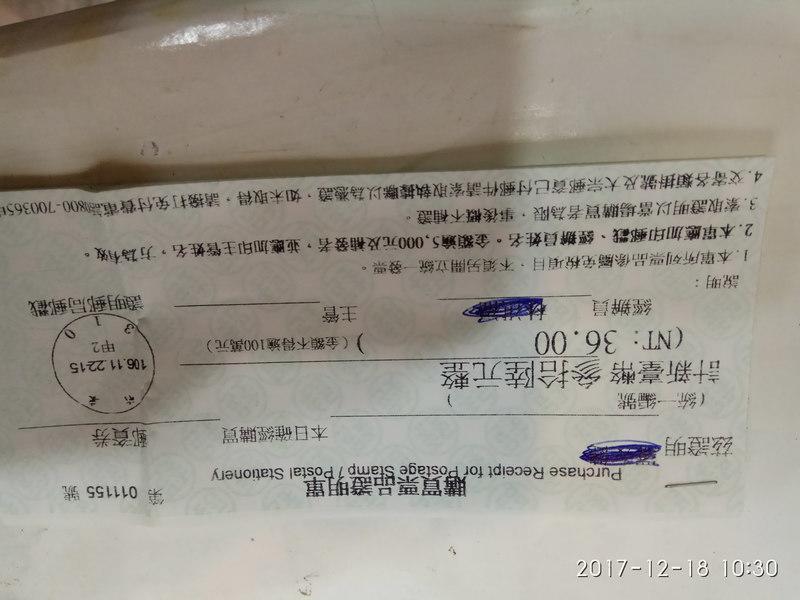 報帳用 郵局託運單 - 露天拍賣