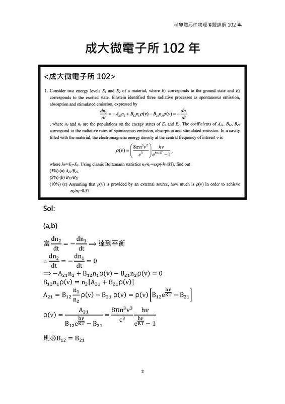 半導體元件物理筆記(本人自己編著)+90~102年半導體元件詳解 - 露天拍賣
