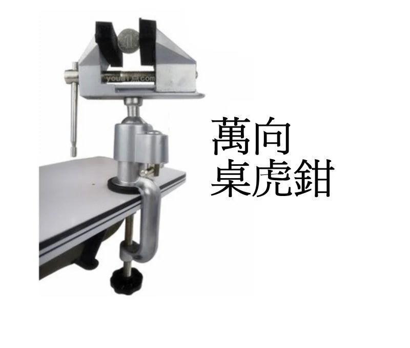 【高雄二手工具王】360度萬向小型臺虎鉗 萬向桌虎鉗 萬向鉗 小臺鉗 鋁合金桌虎鉗 - 露天拍賣