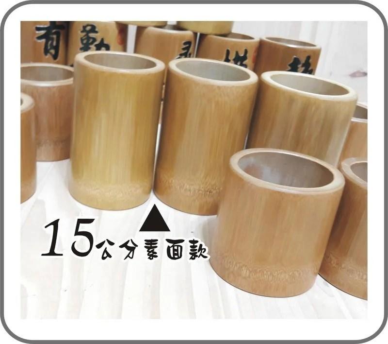 河馬班玩具-竹筒.站樁-10-15公分-筆筒-臺灣竹藝 - 露天拍賣
