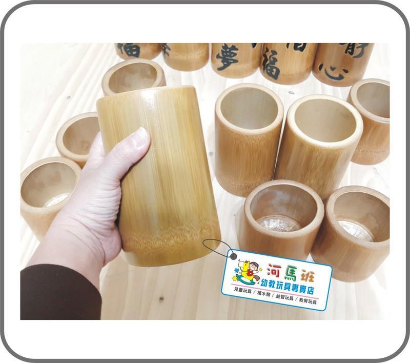 河馬班玩具-竹筒.站樁-10-15公分-筆筒-臺灣竹藝 | 露天拍賣