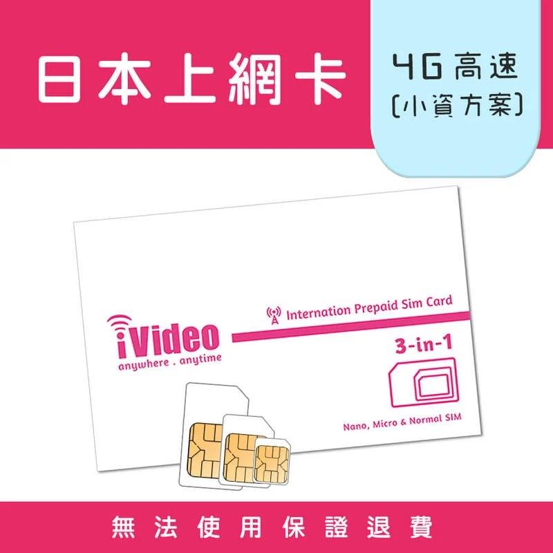 日本上網卡 日本SIM卡 9天 無限流量 吃到飽 每加1天只要38元 (天數任選) - 露天拍賣