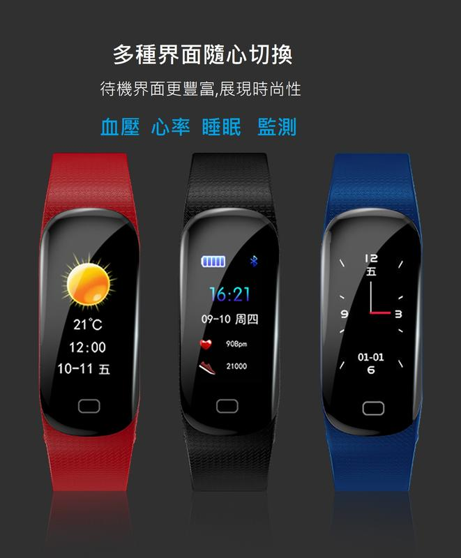新款M5 plus 彩屏智能手環 智慧手環 心率血壓監測 防水運動手環 血壓 心率 顯示 - 露天拍賣