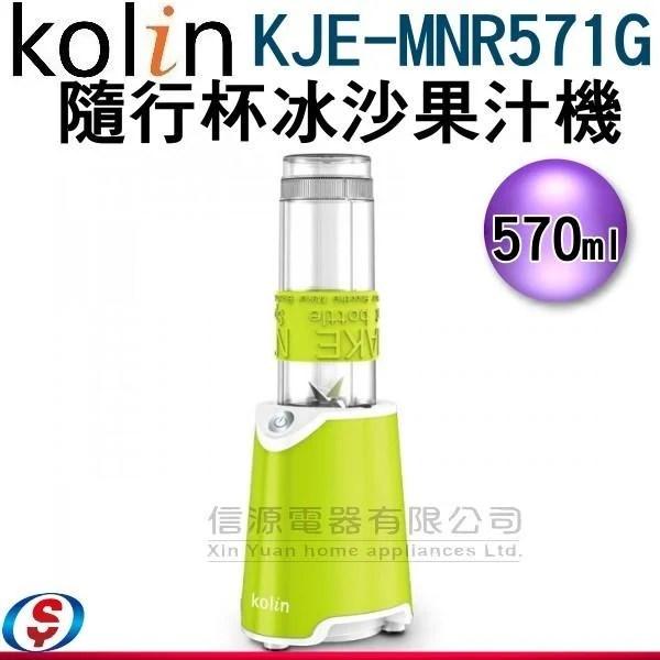 【信源電器】570ml【Kolin歌林隨行杯冰沙果汁機(單杯)】KJE-MNR571G / KJEMNR571G - 露天拍賣