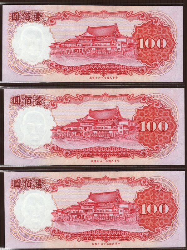 民國76年新臺幣壹佰圓=100元紙鈔=連號3張=無折98新 - 露天拍賣