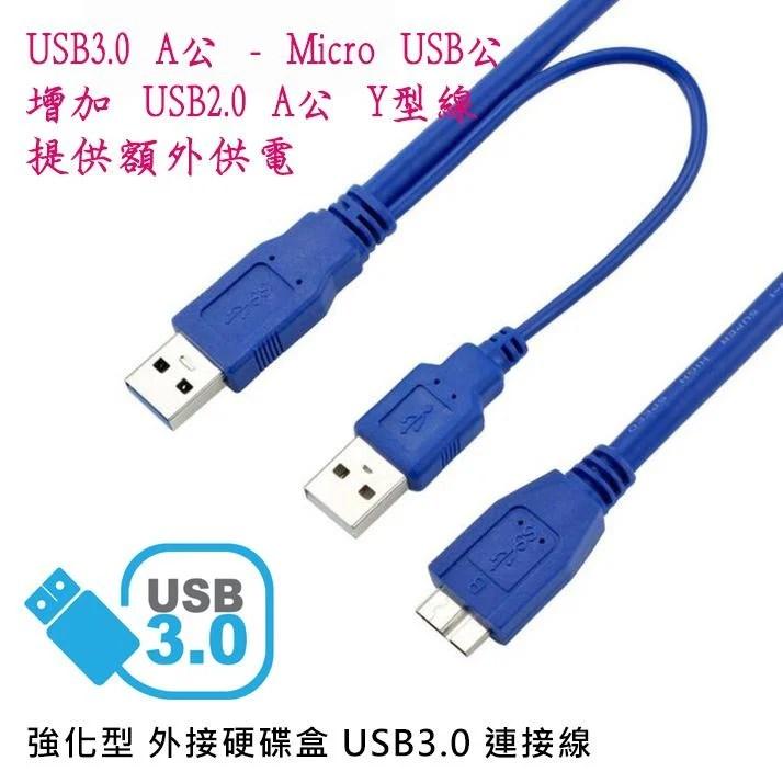 MUS-83E USB3.0 A公 對 Micro USB公 外接盒電源強化線 1米 Y型USB2.0線額外供電 - 露天拍賣
