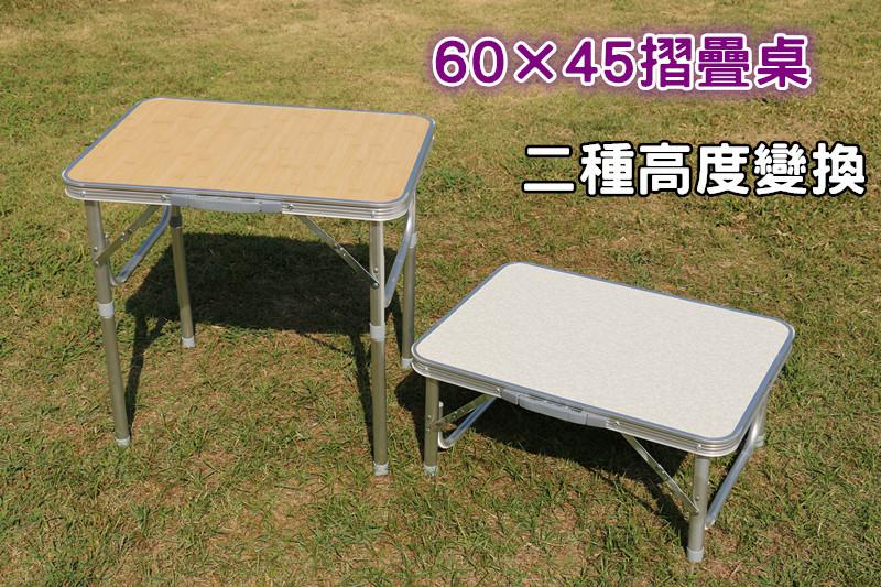 60×45 多功能折疊桌,摺疊桌,電腦桌,戶外餐桌,帳篷桌,二種高度小桌子 - 露天拍賣