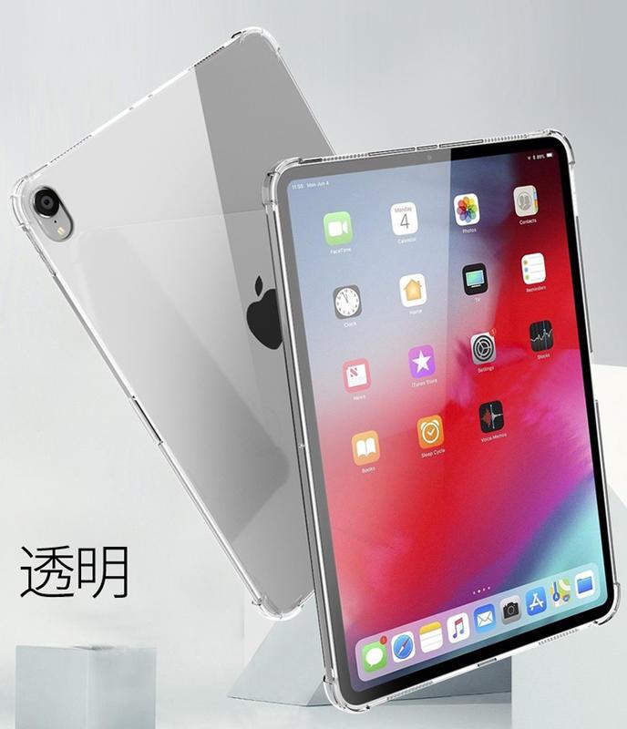 iPad Pro 11 12.9 2018 平板套 保護套 全包 空壓殼 四角氣囊 保護殼 平板殼【121XY9119】 | 露天拍賣