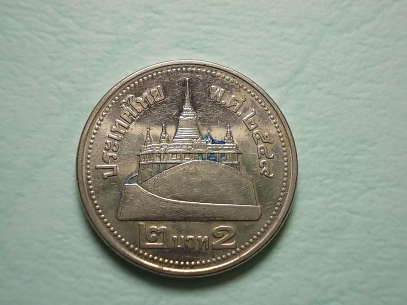 泰國 2泰銖 硬幣-保證真品 - 露天拍賣