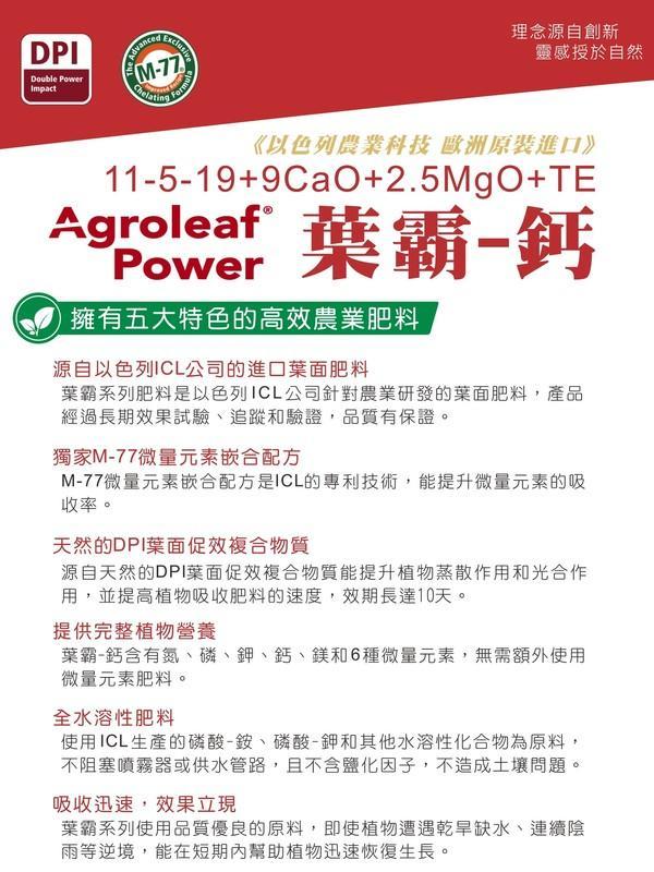 良農葉霸鈣Agroleaf Power Calcium 以色列ICL【獨家代理】1公斤 微量元素迅速吸收 長效 全水溶 - 露天拍賣