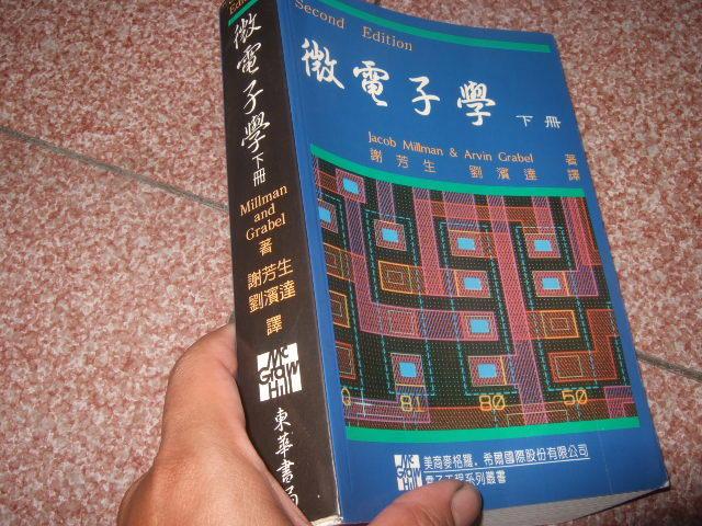 微電子學下冊Second Edition 謝芳生 劉濱達 譯 東華書局 - 露天拍賣