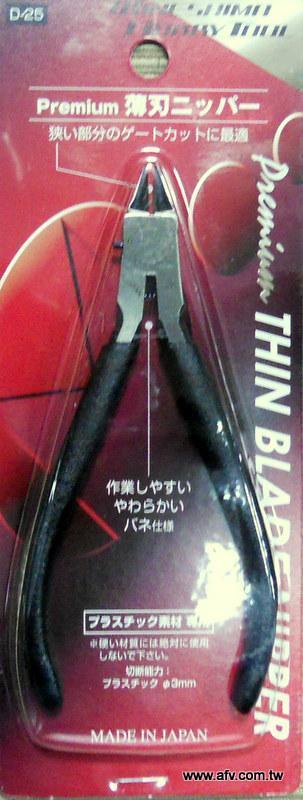 *弘萬吉* 日本製 模型專用 Premium 薄刃斜口鉗 斜口剪 鋼彈 貨號: D25 | 露天拍賣