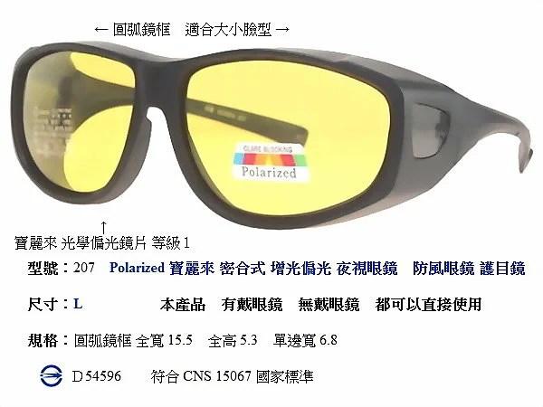 佐登太陽眼鏡 選擇 偏光夜視眼鏡 偏光太陽眼鏡 運動眼鏡 抗藍光眼鏡 防眩光眼鏡 近視眼鏡可用 套鏡 公車 ...