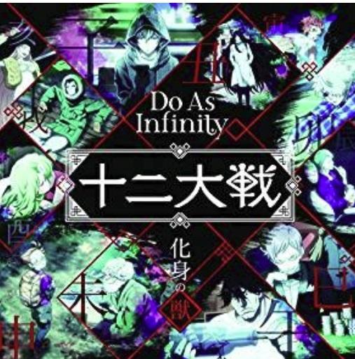 日本販賣通 (代購)十二大戰 ED「化身の獣」/Do As Infinity 通常盤 *12/6發售 - 露天拍賣