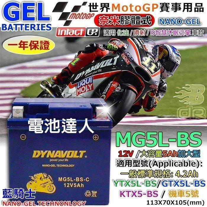 【電池達人】電強 耐用 藍騎士 MG5L 機車電池 YTX5L GTX5L CUXi QC RS-ZERO 山葉 光陽 | 露天拍賣