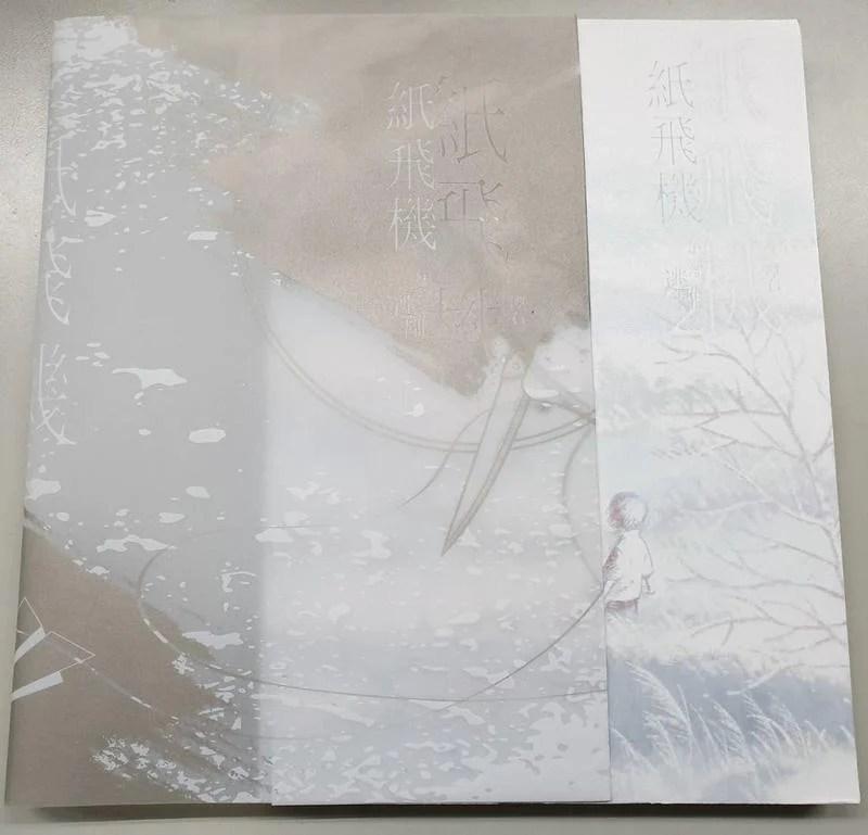 【威向 永恆書系 通販】 潭石 《紙飛機》 | 露天拍賣