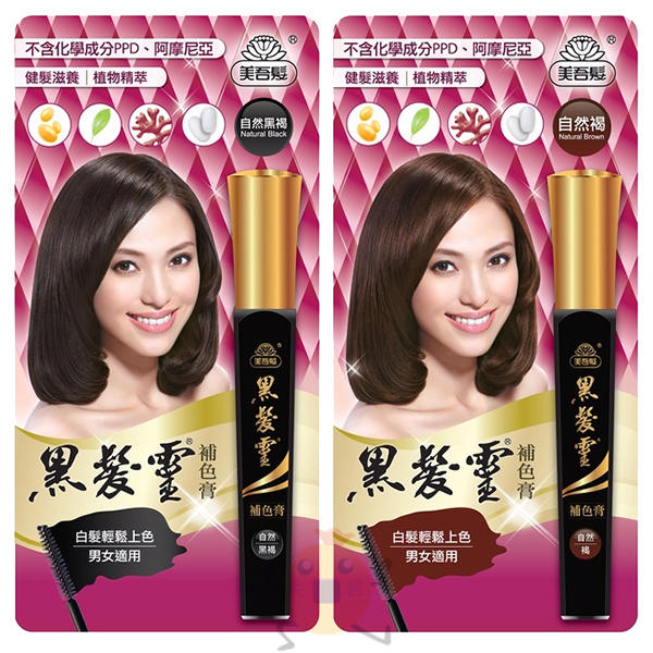 美吾髮 黑髮靈 補色膏 自然黑褐/自然褐 12g 二款供選【小元寶】超取 - 露天拍賣
