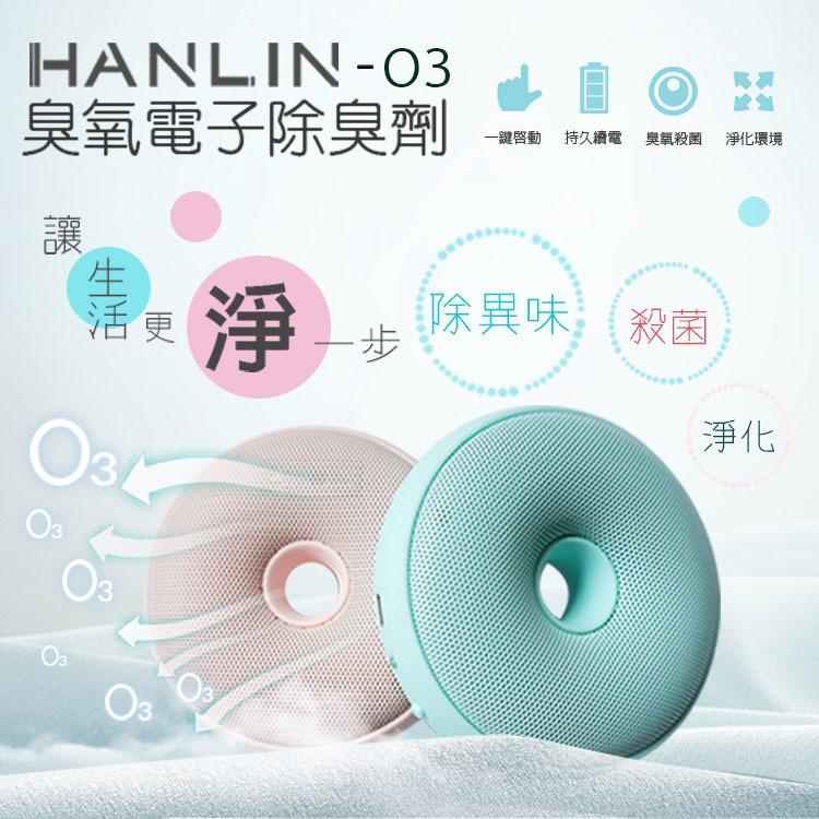 :係真的嗎 免運費 HANLIN O3 臭氧殺菌防霉電子除臭器 臭氧機 空氣清淨機 去霉氣 淨化空氣 降低菸味 - 露天拍賣