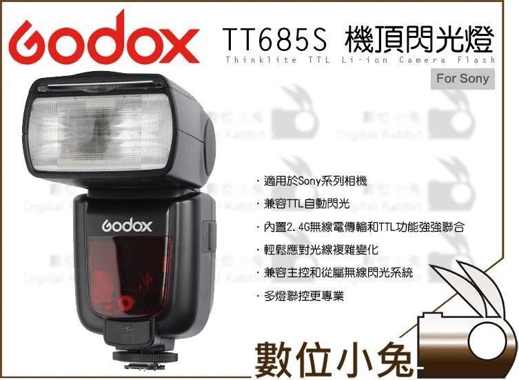 數位小兔【神牛 Godox TT685S Sony TTL 機頂閃光燈】TT685 閃燈 高速同步 離機引閃 無線觸發 - 露天拍賣