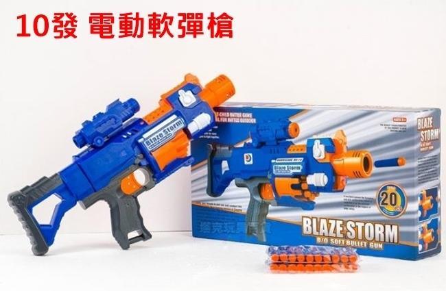 NERF 同款 電動軟彈槍 (10發彈夾) 軟彈槍 連發軟彈槍 狙擊槍 電動衝鋒槍 吸盤彈【新奇屋】 - 露天拍賣
