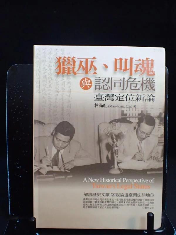 古今書廊二手書。簽名書《獵巫。叫魂與認同危機 : 臺灣定位新論》林滿紅│國史館│9789571607764 - 露天拍賣