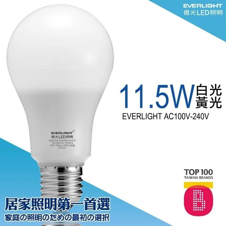 滿20顆免運費 億光 11.5W LED燈泡等同市售14W燈泡1150流明省電燈泡 LED燈管 - 露天拍賣