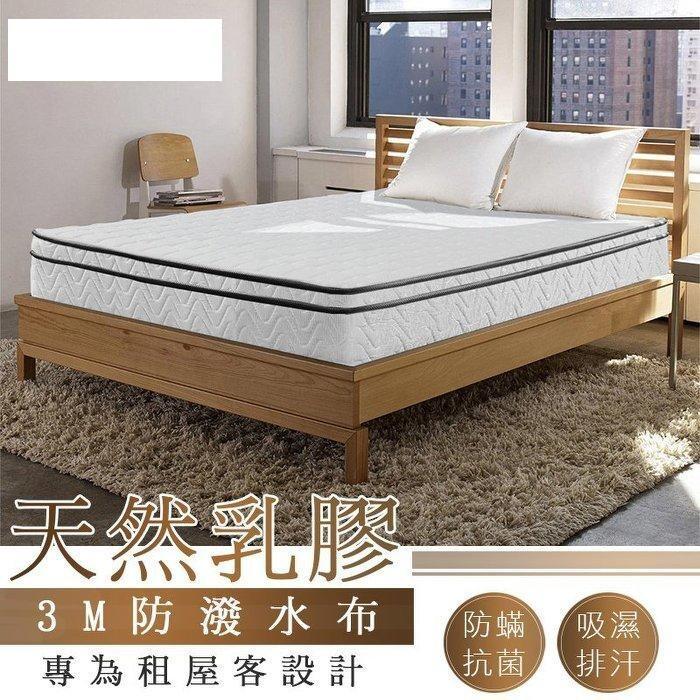 【ceecco】【1軟床墊】天然乳膠3M防潑水│西雅圖3.5尺加大/3尺單人床墊 獨立筒床墊【現貨免運】 | 露天拍賣