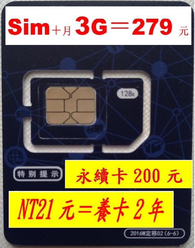 中國聯通4G上網卡 大陸上網卡 免月租,永遠有效SIM卡200元+1個月3G=279元,充值免運(無法補卡請妥善保管 ...