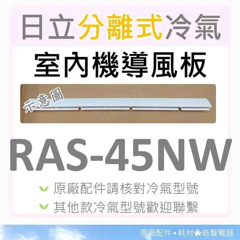日立冷氣導風板 RAS-45NW 室內機導風板 日立分離式冷氣 原廠配件 導風葉片 【皓聲電器】 - 露天拍賣