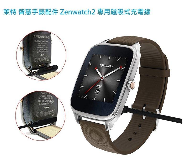 萊特 智慧手錶週邊 ASUS Zenwatc 2 專用磁吸式充電線 適用WI501Q/ WI502Q - 露天拍賣