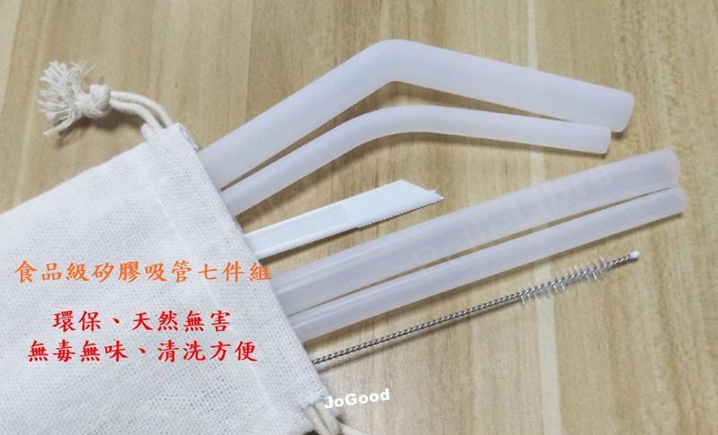 環保矽膠吸管組 - 露天拍賣