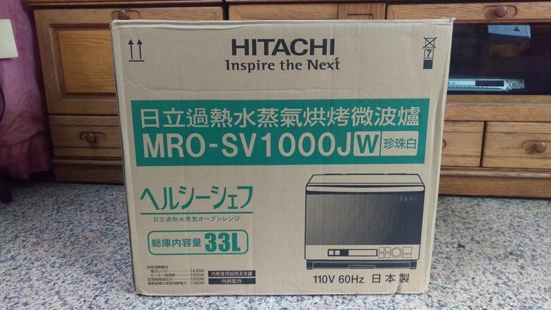 全新(含運費)-日立水波爐-日本原裝-日立過熱水蒸氣烘烤微波爐MRO-SV1000J - 露天拍賣