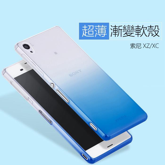 單色漸變 Sony XZs XZ XZ2 Premium手機殼 索尼 XC XZ1 Compact矽膠套軟殼漸層 保護套 - 露天拍賣