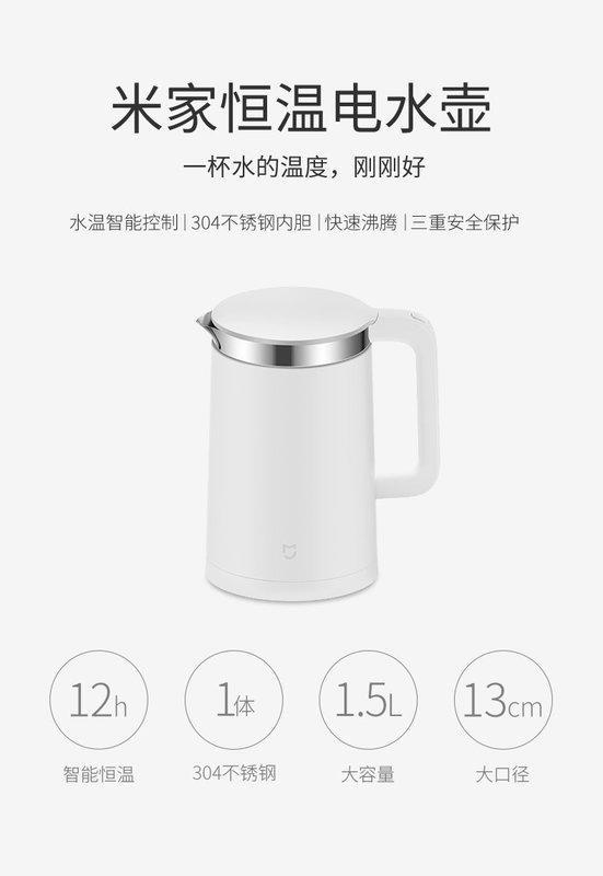 小米智能恆溫電水壺 米家恆溫電水壺 小米恆溫電熱水瓶(附贈轉接頭) - 露天拍賣