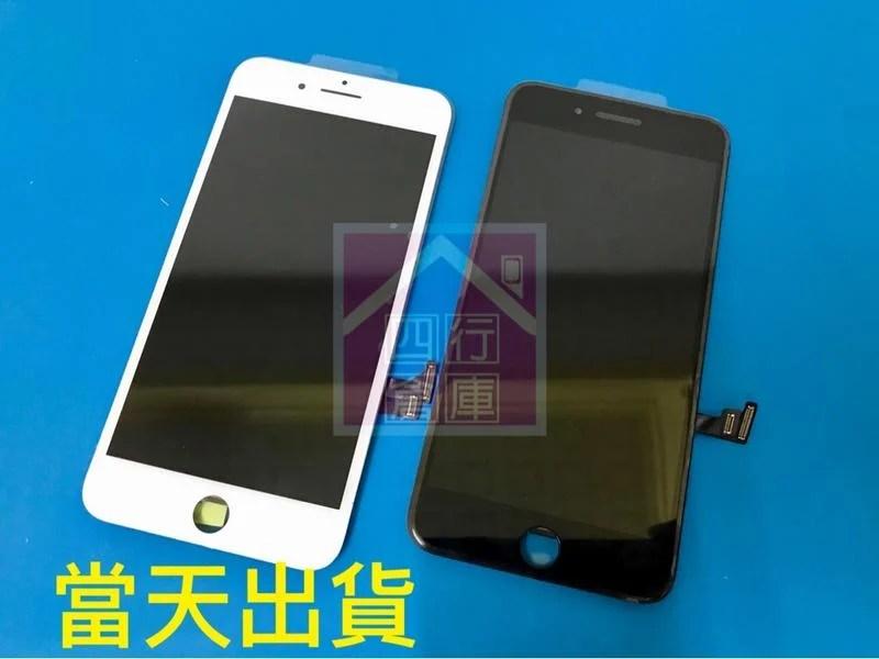 當天出貨 贈工具組 iphone7 plus螢幕總成 液晶 面板 i7p 7plus 零件DIY手機現場維修 破裂更換 - 露天拍賣