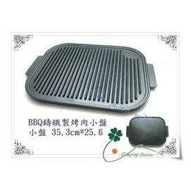 露營小站~【WD-3525】BBQ鑄鐵製烤肉小盤,烤肉盤,烤盤--臺灣製 - 露天拍賣