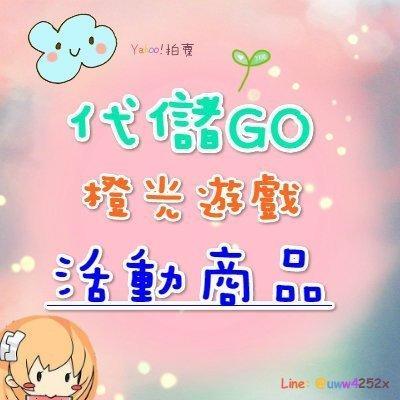 【代儲Go】 橙光 鮮花 100朵 賣場 臺灣 代儲 66rpg - 露天拍賣