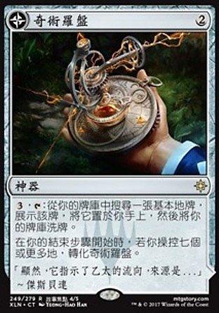 【CM】繁中版_奇術羅盤_Thaumatic Compass(XLN-A-R249) | 露天拍賣