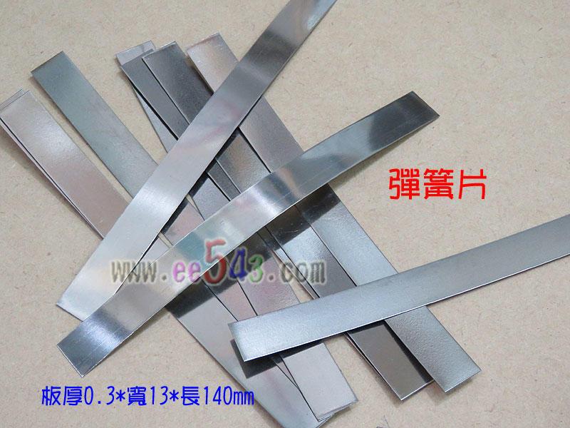 彈簧片0.3*13*140mm.不鏽鋼片減震片鐵片貨車模型機構設計DIY材料樣品手工藝基礎材料 - 露天拍賣