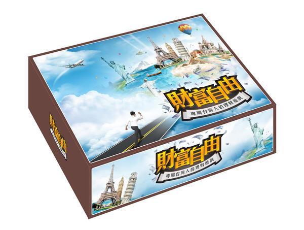 實體店面 免運 財富自由遊戲組合 專屬臺灣人的理財遊戲 繁體中文正版益智桌遊 - 露天拍賣