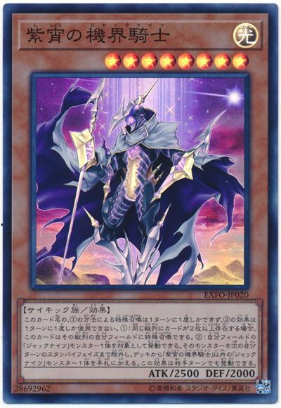 ~卡司魔~ 遊戲王 EXFO-JP020 紫宵的機界騎士 (亮面) 1003 - 露天拍賣